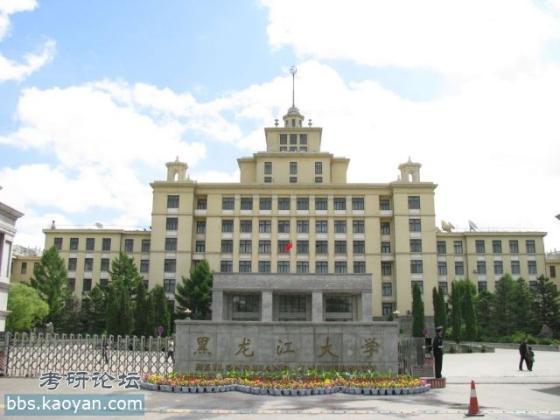黑龙江大学校园风光|黑龙江大学考研网