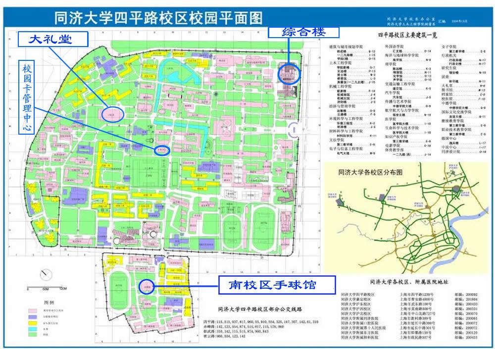 同济大学校园平面图地图 四平路校区 嘉定校区 沪东