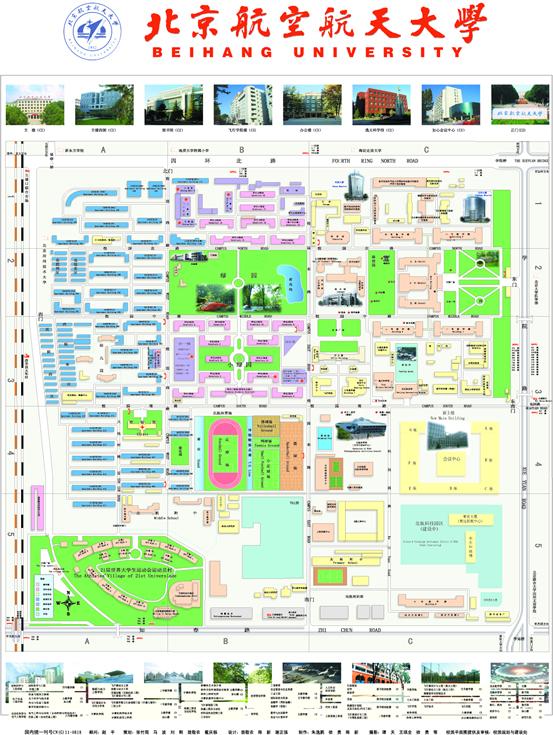 北京航空航天大学校区平面地图
