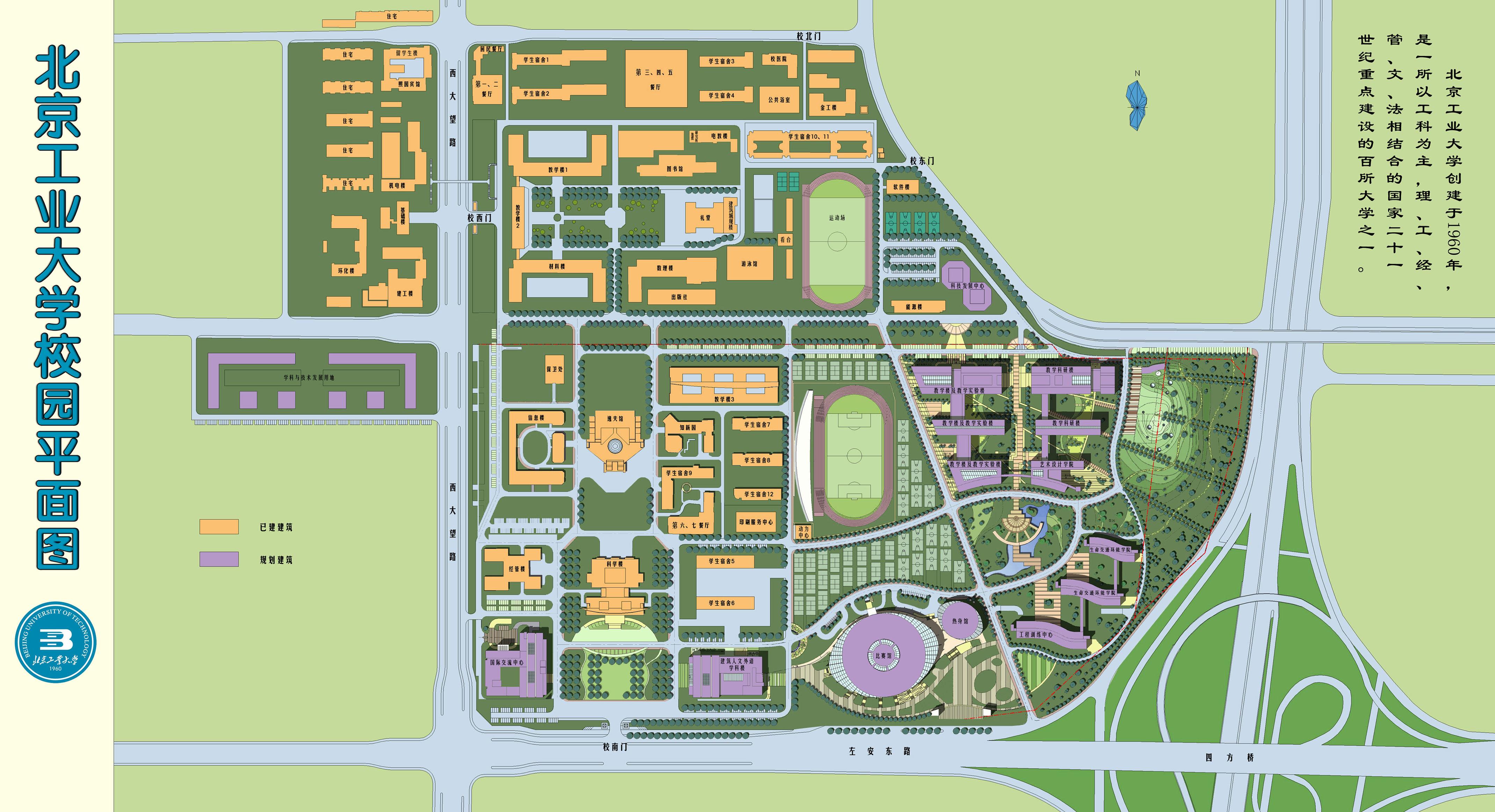 北京工业大学校园平面校区地图