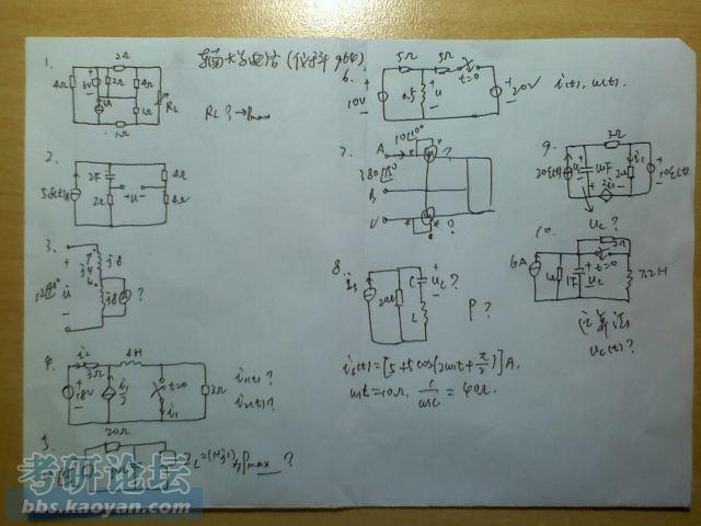 2011年东南大学964电路分析基础考研试题(回忆版)
