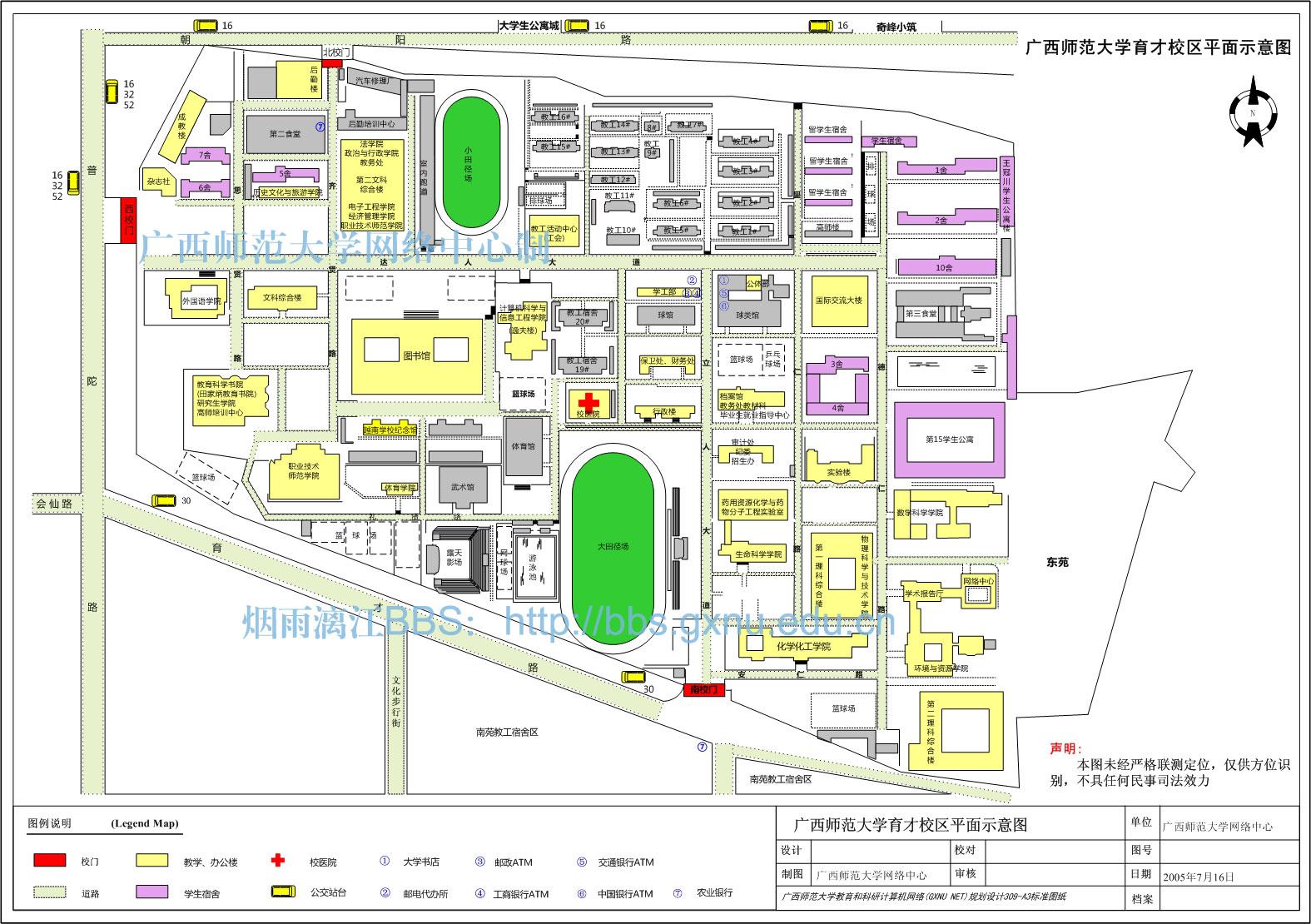 广西师范大学育才校区平面示意地图
