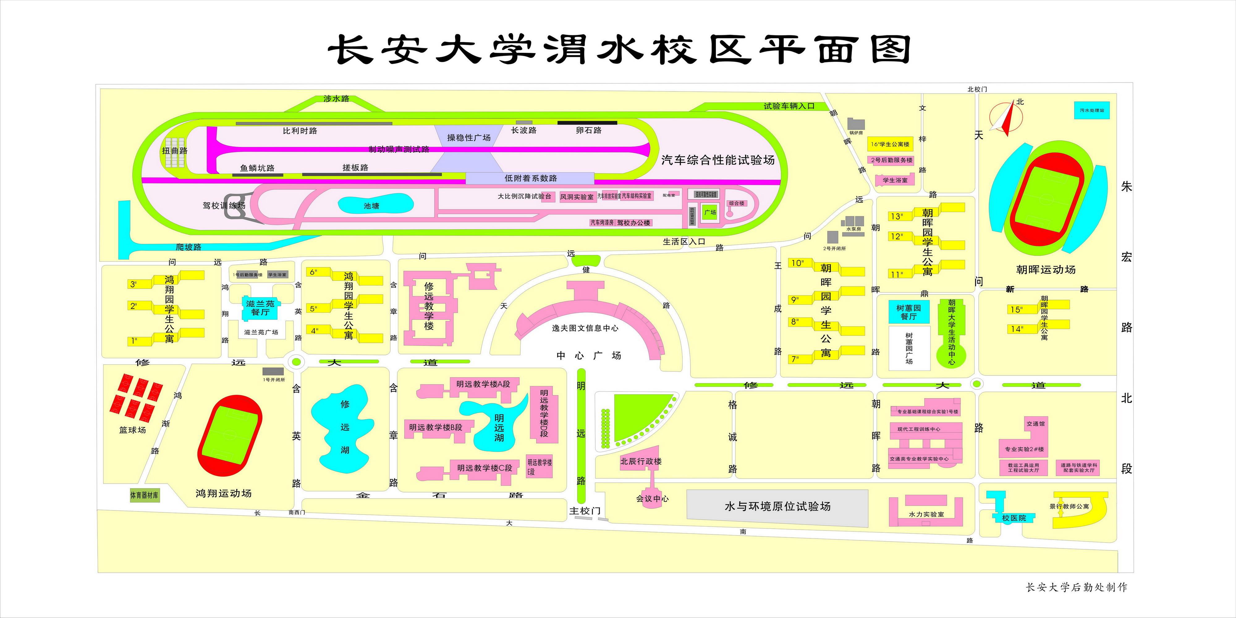 长安大学渭水校区平面地图
