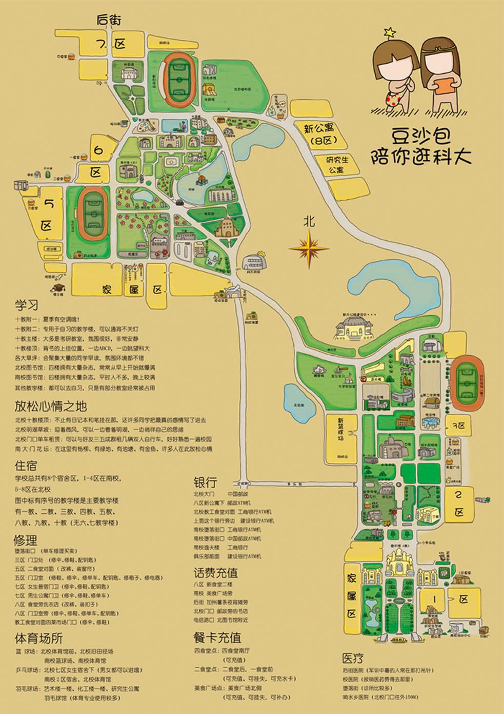 漫游湖南科技大学地图,给你指南