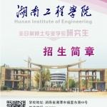 2016年湖南工程学院硕士研究生招生简章