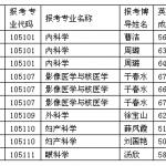 天津医科大学2018年招收攻读博士学位研究生复试实施细则